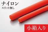EV用耐熱オレンジコルゲートチューブ(スリット無):ナイロン製(難燃タイプ) 小箱入り