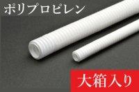 カラーコルゲートチューブ(ホワイト)(スリット入り)   大箱:ポリプロピレン製(難燃タイプ) (PP製)