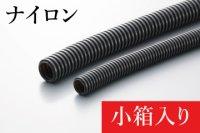 コルゲートチューブ:ナイロン製(難燃タイプ) 小箱入り (PA製)