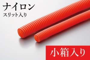 画像1: EV用耐熱オレンジコルゲートチューブ(スリット入り):ナイロン製(難燃タイプ) 小箱入り