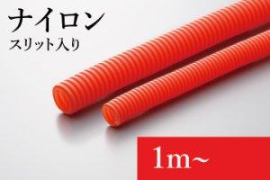 画像1: EV用耐熱オレンジコルゲートチューブ(スリット入り):ナイロン製(難燃タイプ)