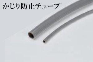 画像1: かじり防止チューブ(グレー):一般PVC