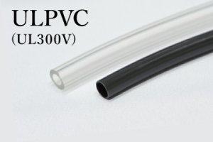 画像1: ULPVCチューブ(UL300V)内径3ミリ〜内径8.3ミリ