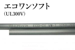 画像1: エコロジーチューブ「エコワンソフト」(UL300V)内径3ミリ〜内径20ミリ