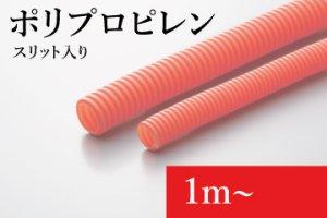 画像1: EV用オレンジコルゲートチューブ(スリット入り):ポリプロピレン製(難燃タイプ)