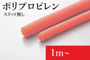 画像1: EV用オレンジコルゲートチューブ(スリット無し):ポリプロピレン製(難燃タイプ)