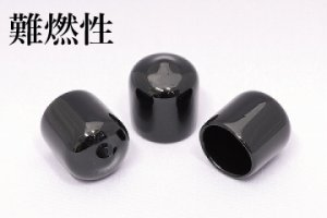 画像1: 難燃性ビニルキャップ(黒)内径2ミリ〜10ミリ(100個入り〜)