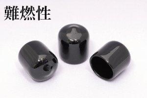 画像1: 難燃性ビニルキャップ(黒)内径21ミリ〜30ミリ(100個入り〜)