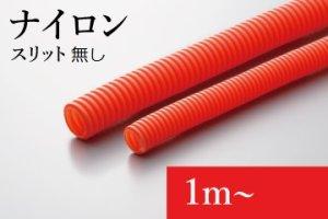 画像1: EV用耐熱オレンジコルゲートチューブ(スリット無し):ナイロン製(難燃タイプ)