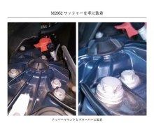 情報1: 制振合金M2052(振動吸収合金)ワッシャー(10枚入り)