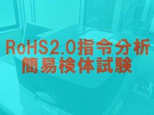 画像1: RoHS2(10物質)簡易分析測定 RoHS2試験 格安試験