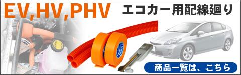 EV,HV,PHV、エコカーの高電圧電源ラインに使用するオレンジ色のコルゲートチューブ