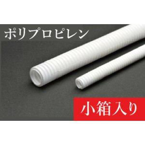 画像: カラーコルゲートチューブ(ホワイト)(スリット無):ポリプロピレン製(難燃タイプ) (PP製)小箱入り[CO]